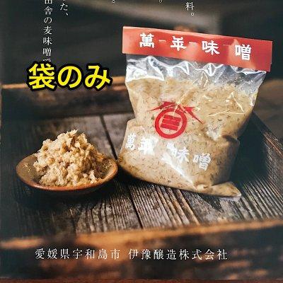 【袋のみ】4kg 萬年味噌 麦味噌