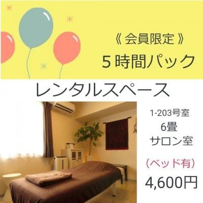【会員限定】レンタルスペース・8時間パック レンタルチケット