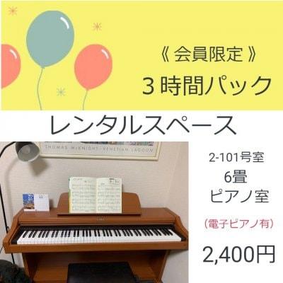 【会員限定】レンタルスペース・3時間パック レンタルチケット