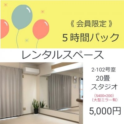 【会員限定】レンタルスペース・5時間パック レンタルチケット