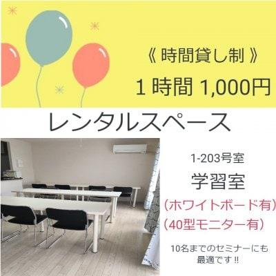 【時間貸し制】レンタルスペース・1時間レンタルチケット