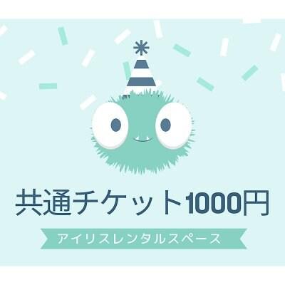 アイリス共通チケット1000円