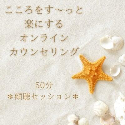 ☆高ポイント還元☆こころをす〜っと軽くするオンラインカウンセリング50分