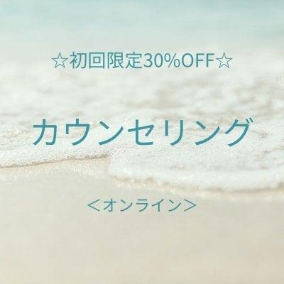2.☆初回限定30%OFF☆心の荷物を軽くして本来の自分を取り戻すカウンセリング<オンライン>