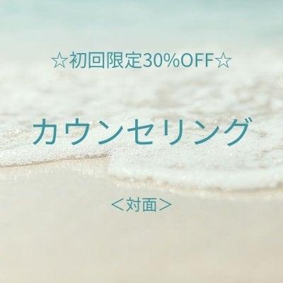 3.☆初回限定30%OFF☆心の荷物を軽くして本来の自分を取り戻すカウンセリング<対面>