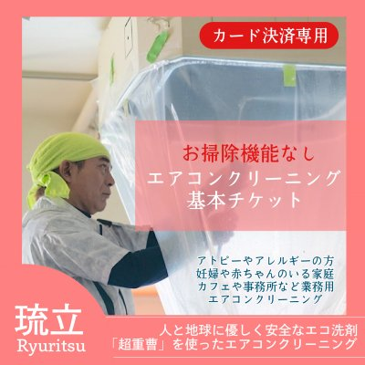 【お掃除機能なし】エアコンクリーニング/高圧洗浄 ※カード決済専用