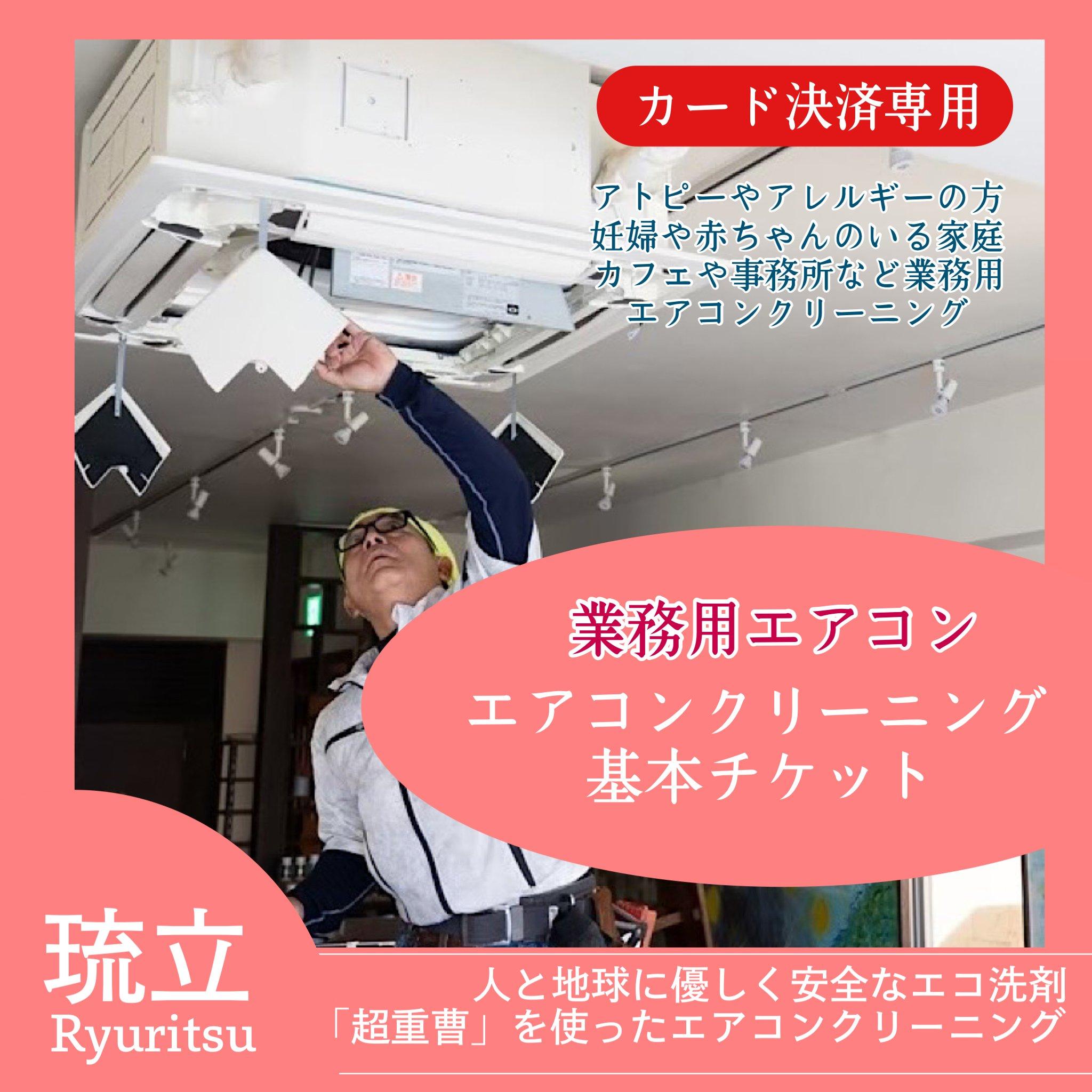【業務用】エアコンクリーニング/高圧洗浄 ※カード決済専用9月末までのオープニングキャンペーンのイメージその1