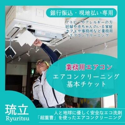 【業務用】エアコンクリーニング/高圧洗浄 ※現地払い/銀行振込専用 ※2000p高ポイント還元中!9月末までのオープニングキャンペーン