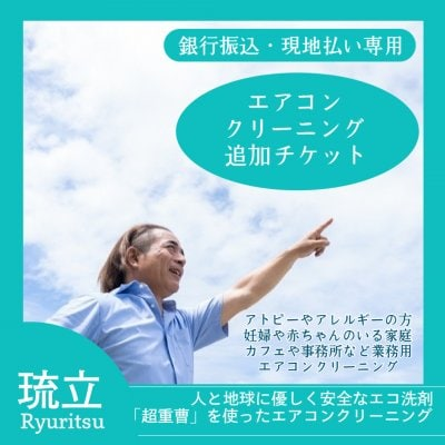 【追加チケット】エアコンクリーニング/高圧洗浄 ※現地払い/銀行振込専用 ※高ポイント還元中!