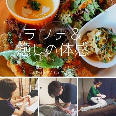 四季亭ランチ&癒しの体感!!(ランチ+癒し20分×2種類)