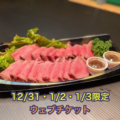年末年始限定【四季亭特製ローストビーフ2500円(税込)】ウェブチケット