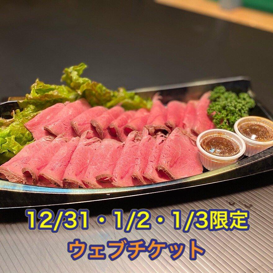 年末年始限定【四季亭特製ローストビーフ2500円(税込)】ウェブチケットのイメージその1