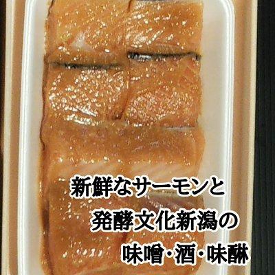 サーモンの味噌漬け3000円餅切り8切れ