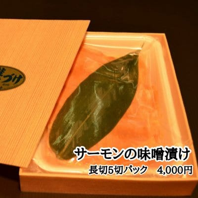 サーモンの味噌漬け4000円長切り5切れ