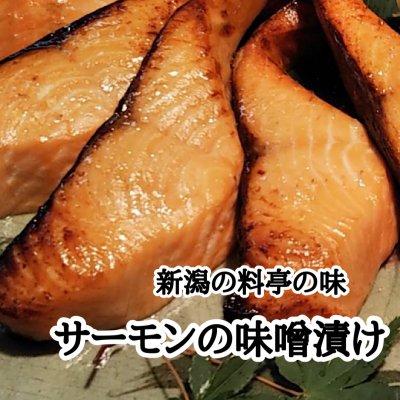 サーモンの味噌漬け5000円長切り7切れ