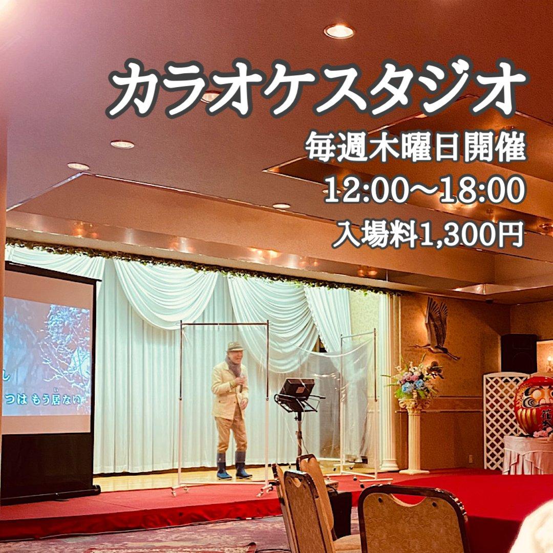 毎週木曜日限定カラオケスタジオ入場料1300円(税込)ウェブチケットのイメージその2