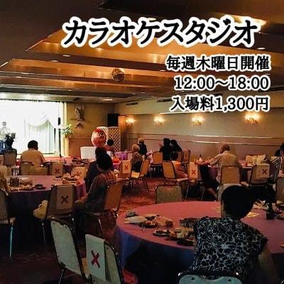 毎週木曜日限定カラオケスタジオ入場料1300円(税込)ウェブチケット