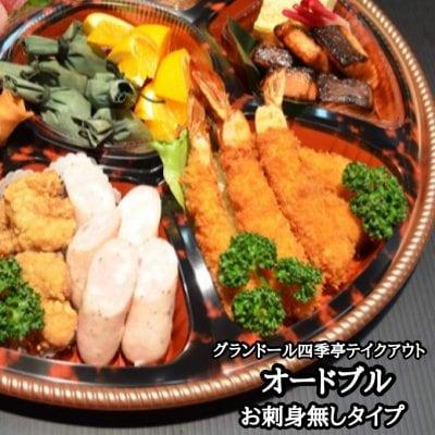 四季亭特製オードブル(お刺身無し)9,000円(税込)ウェブチケット