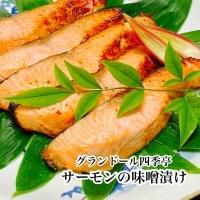 長切(130g)7切 サーモンの味噌漬け