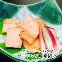 餅切り(60g)8切入りサーモンの味噌漬け