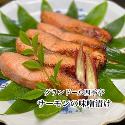長切り5切(1切れ130g)生サーモンの味噌漬け
