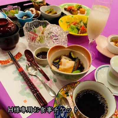 H様7/18 お食事券ウェブチケット