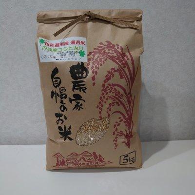 5㎏丹波産コシヒカリ 野垣米