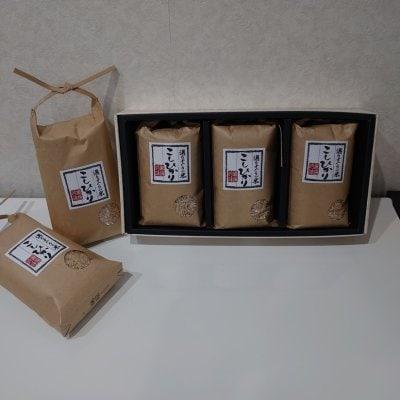 3合×3袋 セット丹波産コシヒカリ 野垣米