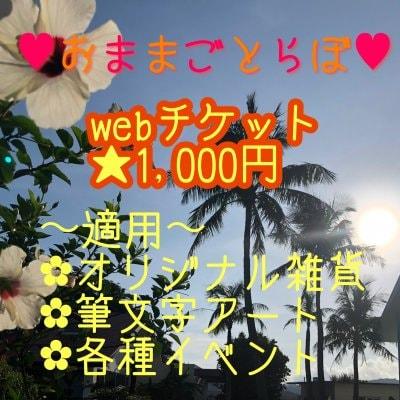 おままごとらぼチケット1000円