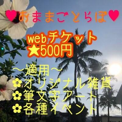 おままごとらぼチケット500円
