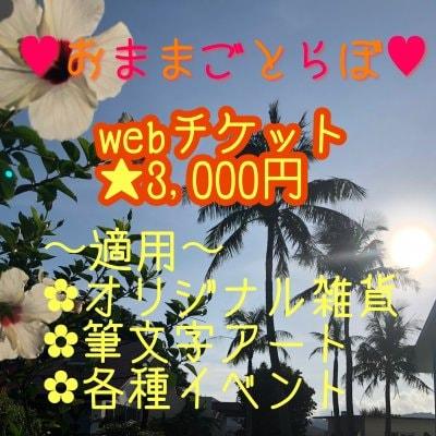 おままごとらぼチケット3000円