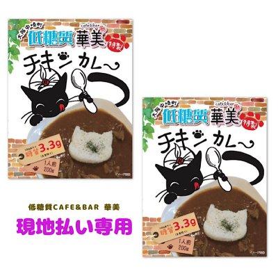 【現地払い専用】1箱200g★低糖質レトルトカレー