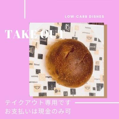 【テイクアウト専用】大豆パン100円 ※現金のみ