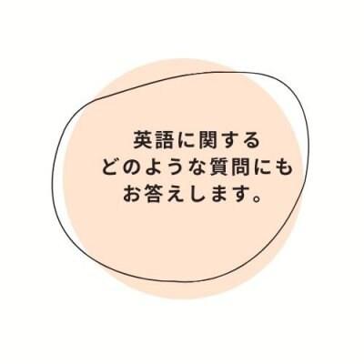中学生、高校生、受験生、社会人のための英語質問チケット/1回/1000円/1時間/zoom/