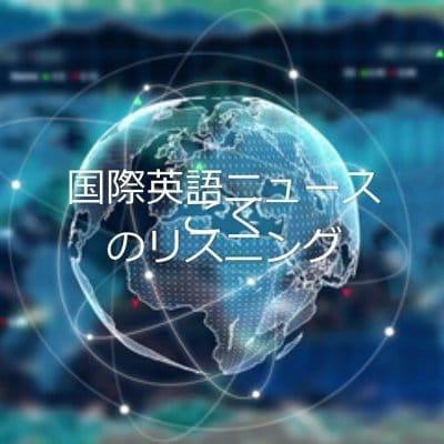 国際英語ニュースのリスニング3ヶ月完成|マンツーマン|1回90分|zoom 他|週2回(事前説明あり)