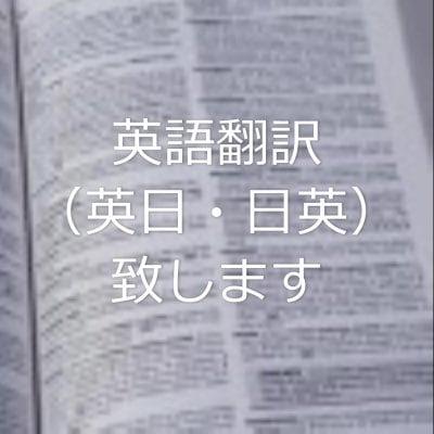 英語翻訳致します。(英日•日英)|分野•その他応相談|