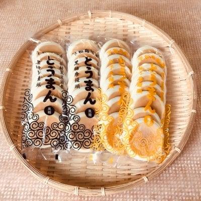 唐饅頭4袋セット(黒糖・柚子ミックス)