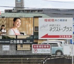 ネクスト ビジョン広告|3ヶ月以上のご契約|Moru Styleのイメージその1