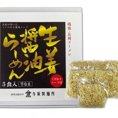 [長岡名物] 長岡生姜醤油ラーメン5食入/新潟5大ラーメン