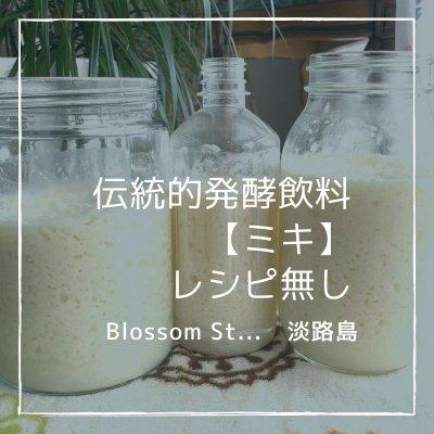 発酵飲料ミキ 200ml《腸内環境改善》レシピ無し