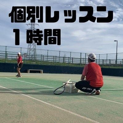 【現地払い限定】ソフトテニス個別レッスン1時間