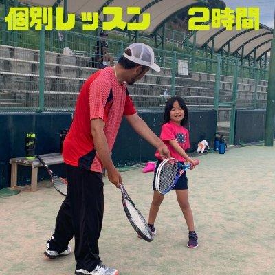 【現地払い限定】ソフトテニス個別レッスン2時間