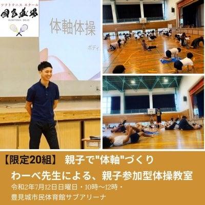 【現地払い限定】7月12日わーべ先生の体軸体操(親子参加型)