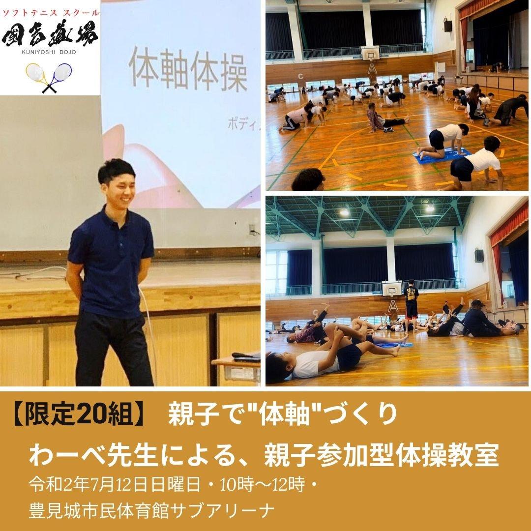 【現地払い限定】7月12日わーべ先生の体軸体操(親子参加型)のイメージその1
