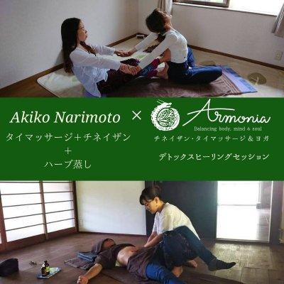 【イベント】Akiko Narimoto×Armoniaコラボデトックスヒーリングセッション(ハーブ蒸しフルセッション)