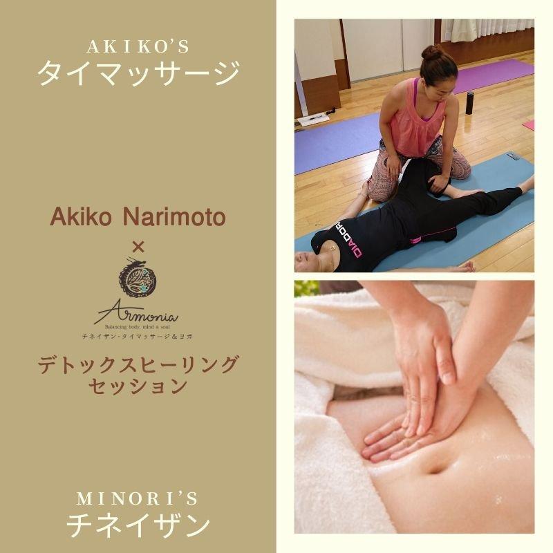 【イベント】Akiko Narimoto×Armoniaコラボデトックスヒーリングセッション(タイマッサージ&チネイザン)のイメージその1