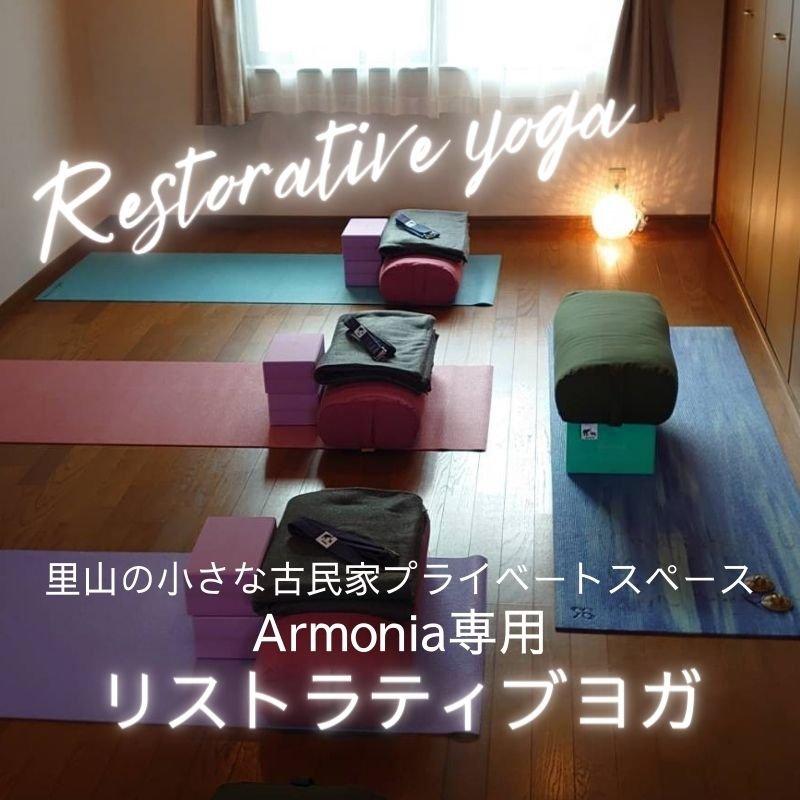 Armoniaプライベートレッスン【2名様〜4名様】〜リストラティブヨガ〜 90分のイメージその1