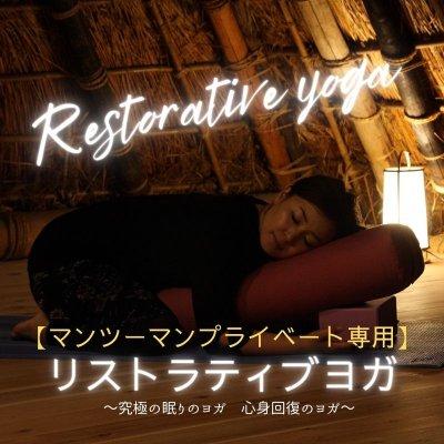 Armoniaプライベートレッスン【完全マンツーマン】〜リストラティブヨガ〜 90分