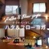 Armoniaプライベートレッスン【2名様〜】〜ハタ&フローヨガ〜 90分