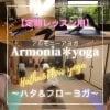 Armonia*yoga レッスン 〜ハタ&フローヨガ〜 90分